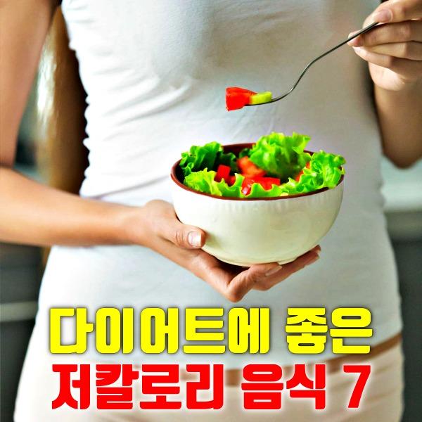 다이어에 좋은 저칼로리 음식 추천 7가지