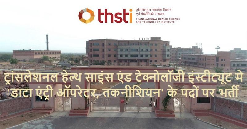 THSTI Free Job Alert 2020