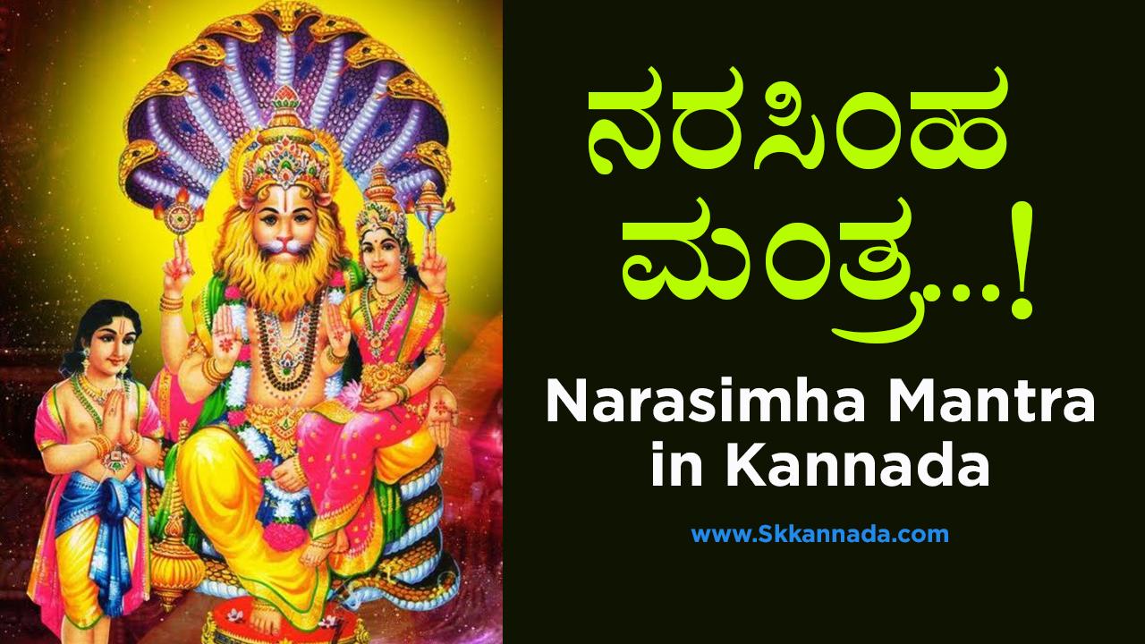 ನರಸಿಂಹ ಮಂತ್ರ - Narasimha Mantra in Kannada