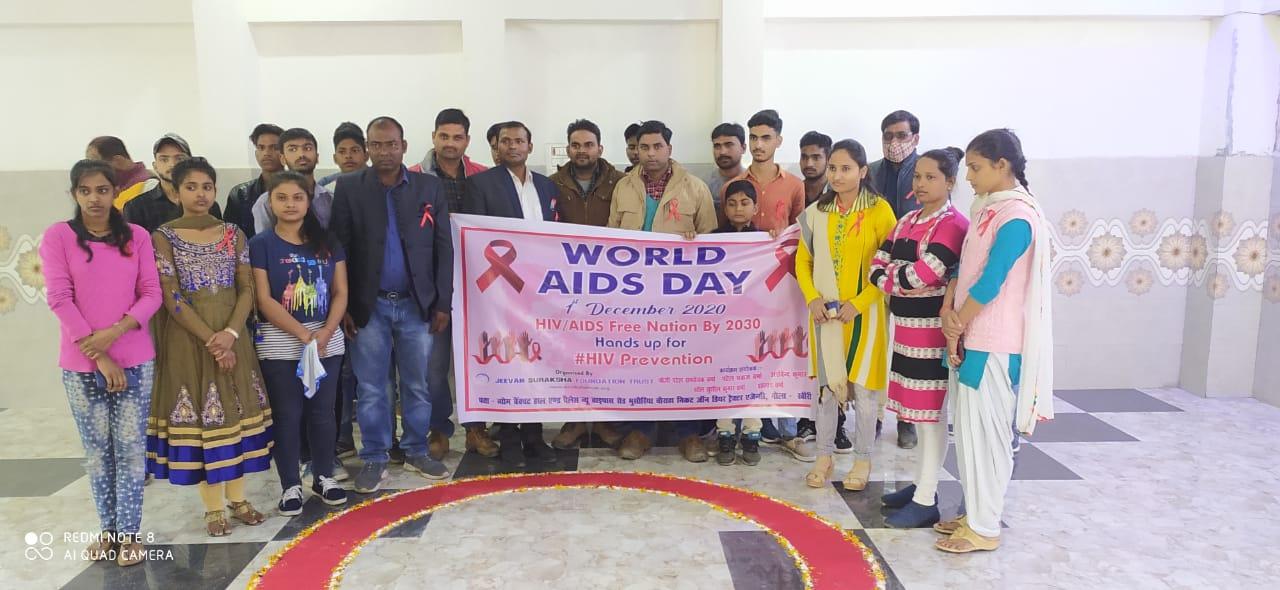 जीवन फाउंडेशन ने मनाया विश्व एड्स दिवस