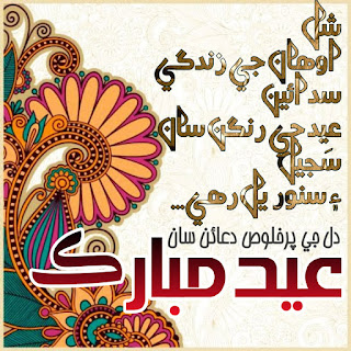 new Sindhi Eid card