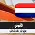 افضل قاموس دقيق عربي هولندي بتقنية متطورة و بدون انترنت