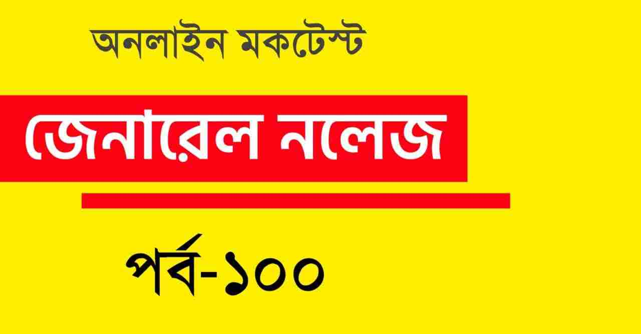 General Knowledge Mocktest in Bengali Part-100