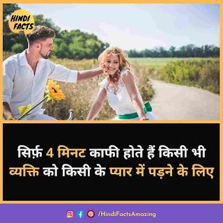 hindi facts about psychology