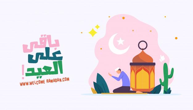 كم باقي على رمضان 2020 عد تنازلي