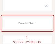 二重に表示されるPowered by Bloggerを削除したい