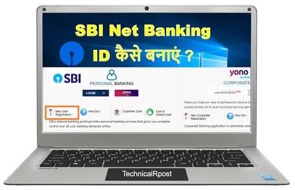 Internet Banking ID कैसे बनाए