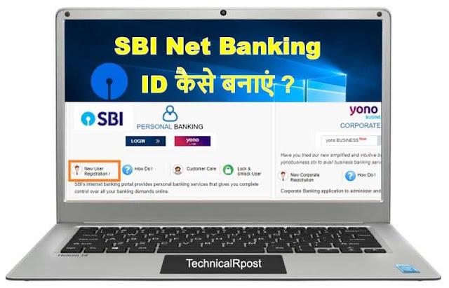 SBI-Net-Banking-ID-Kaisse-Banaye, Intrnet banking, netbanking