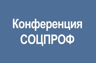 Конференция СОЦПРОФ