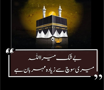 Islamic Urdu Quotes Images Text Dpz for fb and Instagram