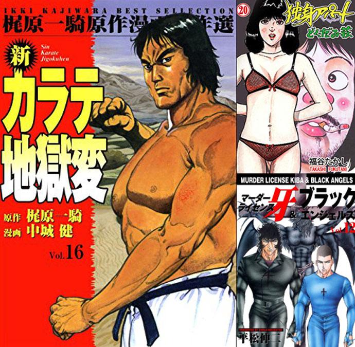 グループ・ゼロの劇画系青年マンガ33円!読んだらハマる名作マンガフェア(11/21まで)