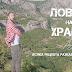 """Chef Андре Токев и Събин Ранков стартират четвърти сезон на """"Ловци на храна"""" в Троян – в неделя от 12:30 часа по bTV"""