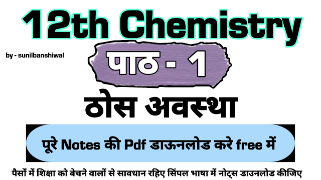Solid State 12th Class Chemistry Notes in Hindi Pdf Download | Solid State ठोस अवस्था Chapter Full Notes 12th Class