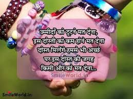 Friendship Shayari/D