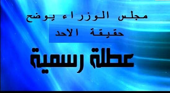 الحكومة المصرية توضح اجازة يوم الاحد القادم 6 اغسطس كعطلة رسمية لجميع العاملين بالدولة