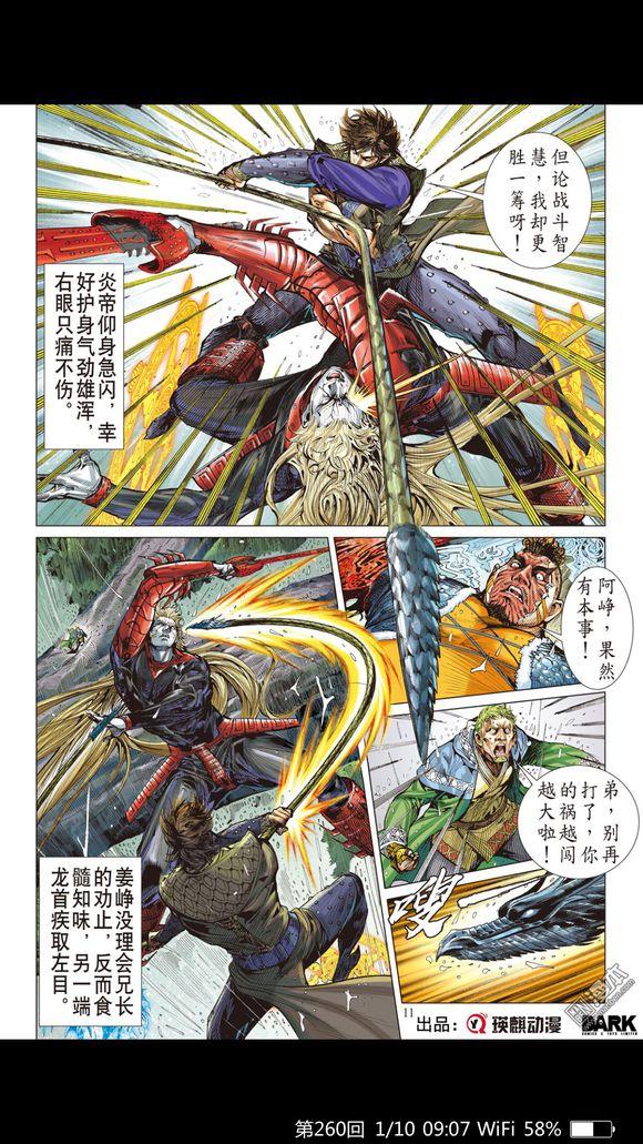 Sơn Hải Nghịch Chiến Chap 88 - Trang 13