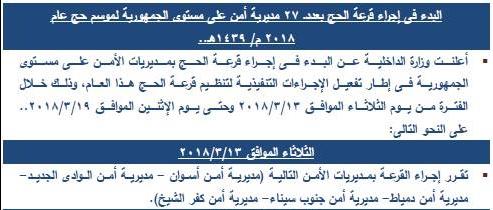 نتيجة قرعة حج وزارة الداخلية بمحافظة أسوان و كفر الشيخ ودمياط 2018 بالرقم القومى