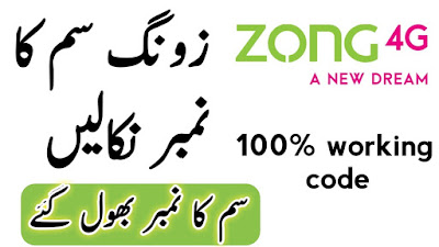 How to check Zong Sim number 2021