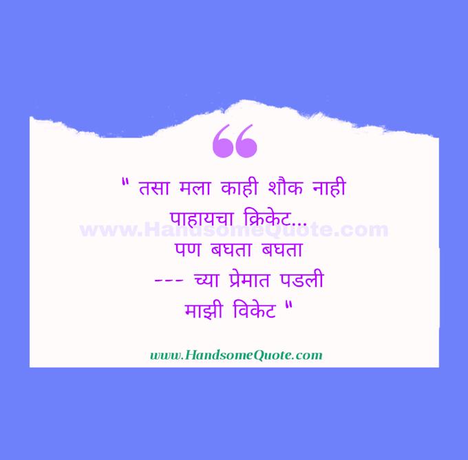 Latest Marathi Ukhane for Male   Ukhane in Marathi for Men