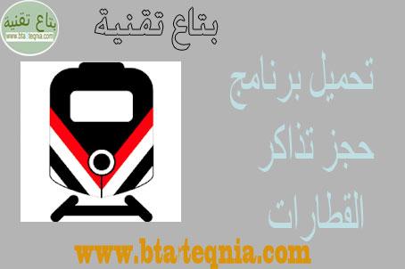 ،مواعيد القطارات ،سكك حديد مصر تذاكر ،السكة الحديد ،سكك حديد مصر مواعيد قطارات ،قطارات مصر ،سكك حديد مصر مواعيد قطار ،حجز تذاكر قطار ،سكك حديد مصر حجز التذاكر ،سكه حديد مصر ،سكك حديد مصر تذاكر القطارات ،حجز تذاكر القطارات ،سكك حديد ،حجز القطارات ،هيئة السكة الحديد ،مواعيد قطارات ،حجز تذاكر سكك حديد مصر ،مواعيد قطارات مصر ،حجز قطارات مصر ،مواعيد قطارات الاسكندرية القاهرة ،حجز تذكرة قطار ،مواعيد قطارات الاسكندرية ،محطه مصر ،حجز سكك حديد مصر ،اسعار تذاكر القطارات ،سكك حديد مصر مواعيد القطارات ،سكك حديد مصر حجز تذكرة ،مواعيد القطارات من القاهرة الى الاسكندرية ،قطار مصر ،سكك حديد مصر حجز تذاكر القطارات ،قطار محطة مصر ،سكك حديد مصر حجز ،مواعيد قطارات سكك حديد مصر ،مواعيد القطارات الصعيد ،مواعيد قطارات اسكندرية ،مواعيد قطارات القاهرة الاسكندرية ،مواعيد القطارات من القاهرة الى الاسكندرية واسعارها اليوم ،مواعيد القطار ،حجز تذاكر السكة الحديد ،قطارات مصر حجز واستعلام ،حجز تذاكر قطارات سكك حديد مصر ،حجز تذاكر القطارات عن طريق فوري ،مواعيد قطارات الصعيد ،برنامج مواعيد القطارات ،تذاكر القطار ،حجز قطار الاسكندرية ،حجز تذاكر قطار اون لاين ،مواعيد القطارات المميزة ،حجز قطار اسكندرية ،مواعيد القطارات اليوم ،مواعيد قطارات المنصورة القاهرة ،حجز قطار اون لاين ،قطار القاهرة اسكندرية ،سكة الحديد مصر ،حجز القطار ،مواعيد قطارات طنطا القاهرة ،القطارات في مصر ،سكك الحديد مصر حجز ،مواعيد قطارات القاهرة طنطا ،سكه حديد ،مواعيد قطارات السكة الحديد ،محطة السكة الحديد ،حجز قطار النوم ،استعلامات السكة الحديد ،قطارات القاهرة اسكندرية ،قطارات القاهرة الاسكندرية ،مواعيد قطار اسكندرية القاهرة ،حجز قطارات سكك حديد مصر ،حجز قطار vip ،استعلامات سكك حديد مصر ،مواعيد القطارات في رمضان ،مواعيد قطارات المنصورة ،تذاكر القطارات ،مواعيد القطارات من الاسكندرية للقاهرة ،مواعيد قطارات طنطا اسكندرية ،مواعيد قطارات القاهرة المنصورة ،اسعار القطارات ،حجز السكة الحديد ،مواعيد القطارات من الاسكندرية ،قطار الاسكندرية القاهرة ،قطارات الاسكندرية ،مواعيد القطارات من القاهرة للاسكندرية ،محطة قطار الاسكندرية ،مواعيد حجز القطارات ،استعلامات السكة الحديد عن مواعيد القطارات ،قطار اسكندرية القاهرة ،مواعيد القطارات المميزة سكك حديد
