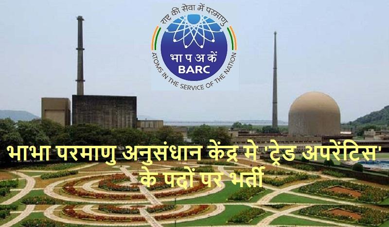 BARC jobs 2020