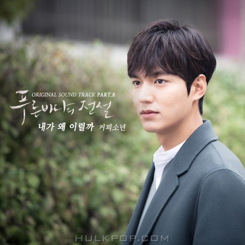 Coffee Boy – The Legend of the Blue Sea OST Part.8