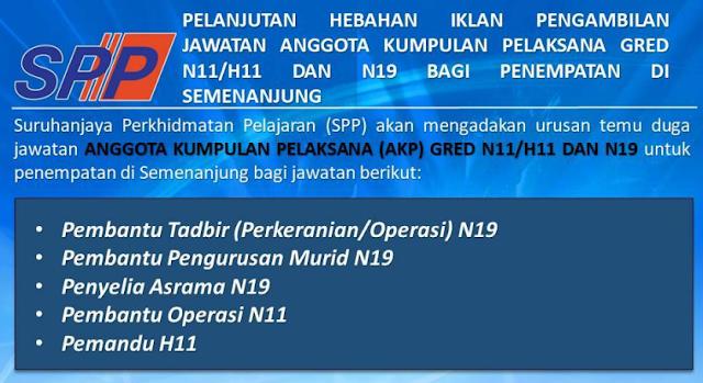jawatan kosong spp 2019