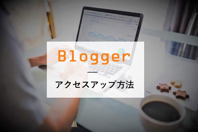 BloggerブログのSEO対策!PVや収益の上げ方