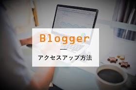 BloggerブログのSEO対策!PVのアクセスアップ8つの方法