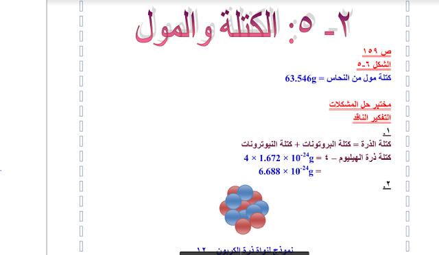 حل درس الكتلة والمول للصف الاول ثانوي