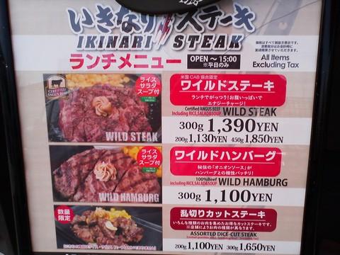 メニュー3 いきなりステーキ岐阜茜部店2回目