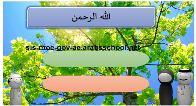حل درس الله الرحمن في التربية الاسلامية للصف الاول الفصل الاول 2018