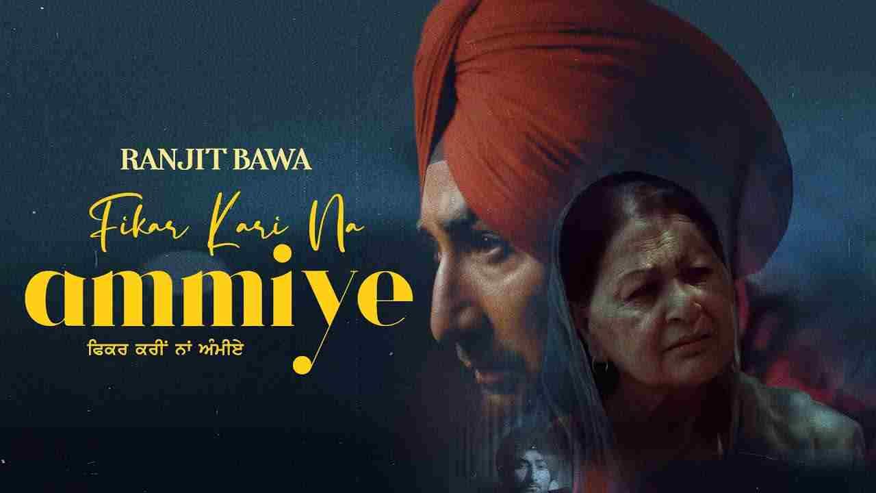 फिकर करी ना अम्मिये Fikar kari na ammiye lyrics in Hindi Ranjit Bawa Punjabi Song