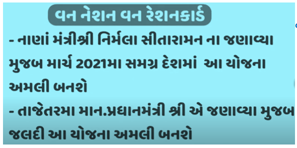 One Nation One Ration Card Scheme Gujarat Detail And Feature