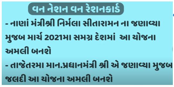 One Nation One Ration Card Scheme Gujarat Detail And Feature [વન નેશન વન રેશનકાર્ડ યોજના ગુજરાત રાજય]