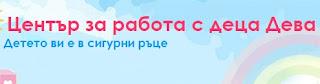 https://official-portal.com/%D1%84%D0%B8%D1%80%D0%BC%D0%B0/tsentr-za-rabota-s-detsa-deva-sofiia/?fbclid=IwAR19u0dkypNtQbJdDr-_fZWzCqE6VAr1olg0AsrDfDOaEiESZhoAePUssZ4