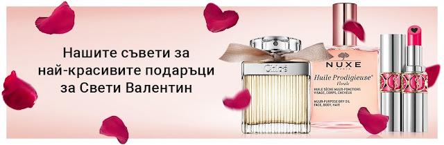 Предложения за СВЕТИ ВАЛЕНТИН  - парфюми