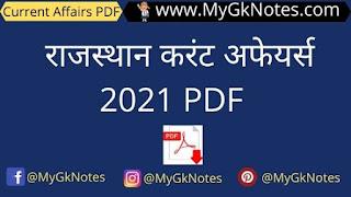 राजस्थान करंट अफेयर्स 2021 PDF Download