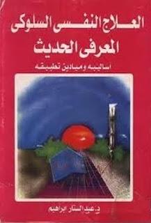 كتاب العلاج النفسي السلوكي المعرفي