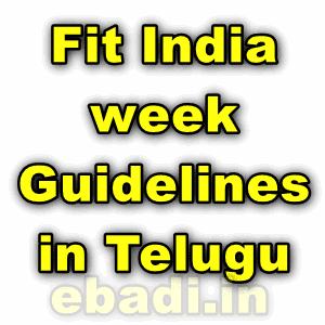 Fit India school week Guidelines in Telugu