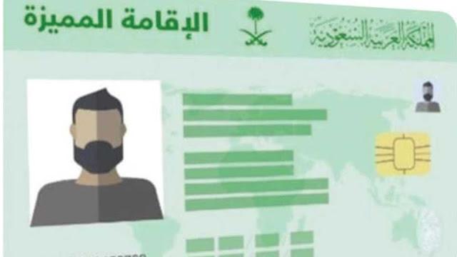 تطبيق الجوازات للمقيمين في المملكة العربية السعودية