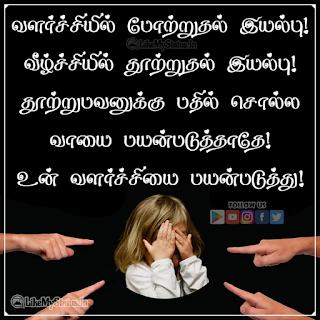 Inspiring tamil quote
