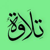 تحميل تطبيق Telawa Quran تطبيق تلاوة القرآن  الكريم للاندرويد
