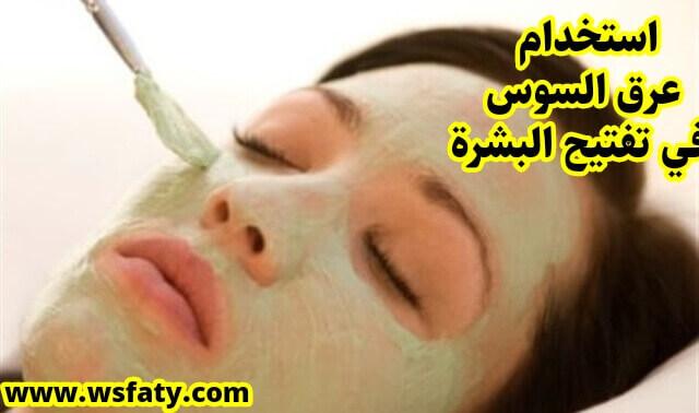 Using licorice to lighten the skin
