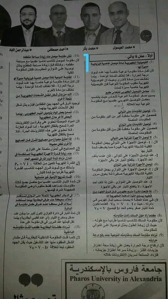 مراجعة وتوقعات الفيزياء للصف الثالث الثانوى من جريدة الجمهورية 1
