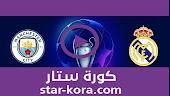 نتيجة مباراة ريال مدريد ومانشستر سيتي بث مباشر كورة ستار اون لاين لايف 07-08-2020 دوري أبطال أوروبا