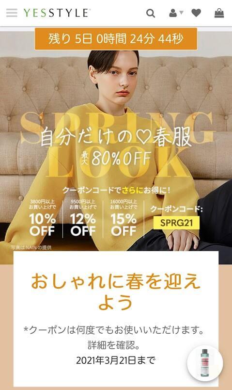オーストラリアで人気の韓国コスメを販売しているオンライン通販サイトのモバイル版トップページ画像写真