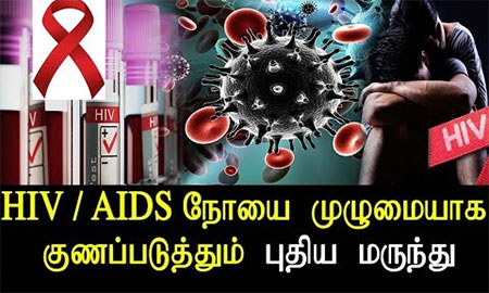News Hope – Cure For HIV