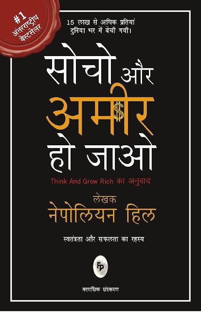 sochiye aur ameer baniye ( think and grow rich book in hindi ) - nepolian hill