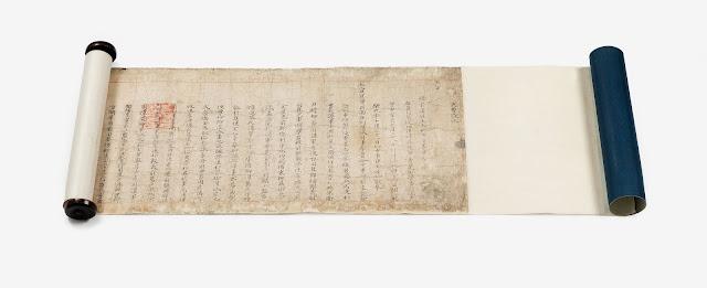 이형 좌명원종공신 녹권(李衡 佐命原從功臣 錄券), 보물 제1657호